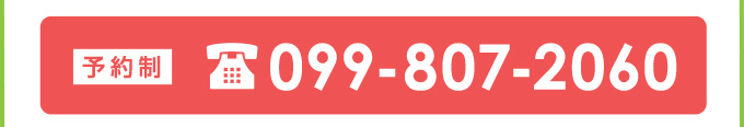 099-807-2060