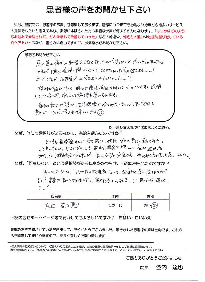 (丸田さま 20代 女性 鹿児島市)