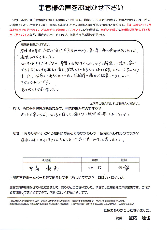 (中島さま 30代 女性 鹿児島市)