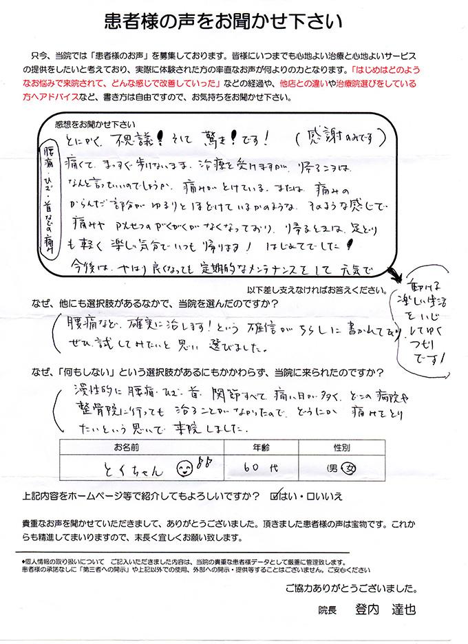 (とくちゃん 60代 女性 鹿児島市)